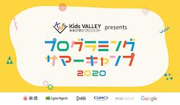 東急、サイバーエージェント、DeNA、GMOインターネット、ミクシィが、 2020年の夏休みに全国小中学生向けのプログラミングイベントを開催!