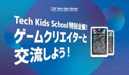 CA Tech Kids、小学生とサイバーエージェントのゲームクリエイターとの交流特別企画を実施 未公開ゲームの限定体験やゲームクリエイター講演会など