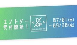 賞金総額100万円 小学生のためのプログラミングコンテスト 「Tech Kids Grand Prix 2020」エントリー受付開始 〜新たに宮城県、茨城県、香川県高松市が加わり、全12地域と連携コンテストを同時開催〜