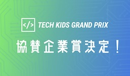 小学生のためのプログラミングコンテスト「Tech Kids Grand Prix 2020」 IT企業など計20団体から、挑戦する子どもたちに向けた支援内容が決定
