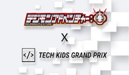 小学生のためのプログラミングコンテスト「Tech Kids Grand Prix 2020」が 人気アニメ 『デジモンアドベンチャー:』とコラボレーション プログラミング作品に使えるキャラクターなどの素材を無償配布