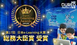 小学生のためのプログラミング教室「QUREOプログラミング教室」が第17 回日本e-Learning大賞にて「総務大臣賞」を受賞