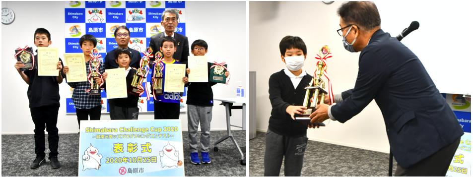 長崎県島原市「Shimabara Challenge Cup 2020」表彰式