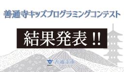 香川県善通寺市No.1小学生プログラマーが決定 「善通寺市キッズプログラミングコンテスト」結果発表