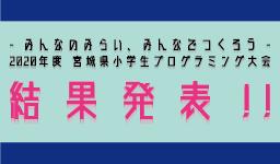 宮城県No.1小学生プログラマーが決定 「宮城県小学生プログラミング大会」結果発表