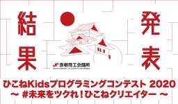 滋賀県彦根市No.1小学生プログラマーが決定 「ひこねKids プログラミングコンテスト 2020」結果発表