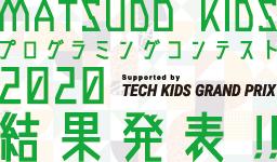 千葉県松戸市を代表する小中学生プログラマーが決定 「MATSUDO KIDS プログラミングコンテスト 2020」結果発表