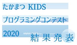 香川県高松市No.1小学生プログラマーが決定 「たかまつ KIDS プログラミングコンテスト 2020」結果発表