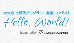 大分県No.1小中学生プログラマーが決定 大分県次世代プログラマー発掘コンテスト「Hello, World ! 2020」結果発表