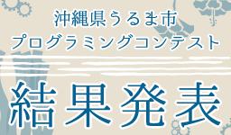 沖縄県うるま市No.1小学生プログラマーが決定 「第1回うるま市プログラミングコンテスト」結果発表
