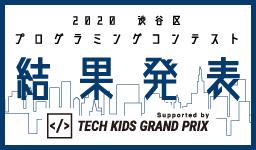 渋谷区No.1小中学生プログラマーが決定 「2020渋谷区プログラミングコンテスト」結果発表 ~CA Tech Kids、区内の小学校12校でプログラミング授業を実施~