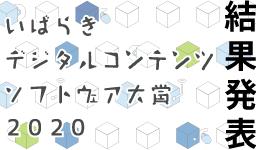 茨城県No.1小学生プログラマーが決定 「いばらきデジタルコンテンツ・ ソフトウェア大賞2020 小学生部門」結果発表 〜第24回目となる今年度は小学生部門を新設〜