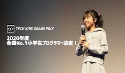 2020年度全国No.1小学生プログラマー決定! 小学生のためのプログラミングコンテスト「Tech Kids Grand Prix 2020」受賞者発表 ~グランプリ作品は、身近にあるSDGsをAIカメラで楽しく知るアプリ~