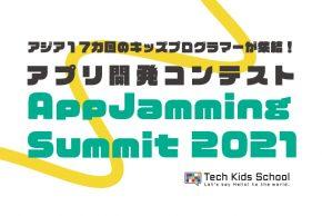 アジア17カ国のキッズプログラマーを対象とするアプリ開発コンテスト 「AppJamming Summit 2021」日本代表選手の募集を開始