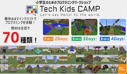 """小学生のためのプログラミング体験ワークショップ「Tech Kids CAMP Spring 2021」開催決定!大好評の""""マイクラ祭り""""を「対面」と「オンライン」2つの形式で実施"""