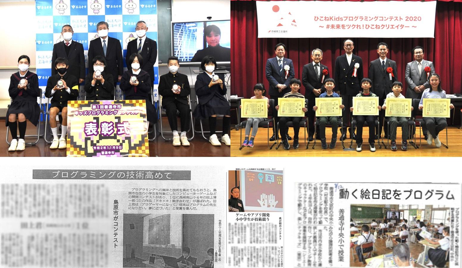 ※画像の下段左は「長崎新聞 2020年10月28日」、下段右は「四国新聞 2020年11月26日」(一部をぼかしています)