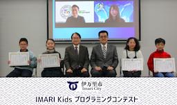 佐賀県伊万里市No.1キッズプログラマーが決定 「IMARI Kids プログラミングコンテスト」結果発表