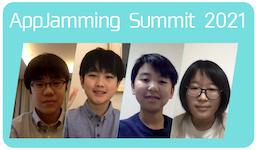 4名の日本代表選手それぞれが受賞! アジア17カ国のキッズプログラマーコンテスト「AppJamming Summit 2021」オンライン決勝大会結果発表