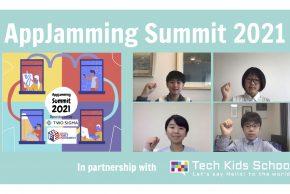 4名の日本代表選手が決定! アジア17カ国のキッズプログラマーコンテスト「AppJamming Summit 2021」 オンライン決勝大会3月27日開催