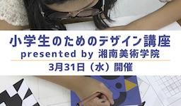 CA Tech Kids、湘南美術学院と共同で「小学生のためのデザイン講座」を開催
