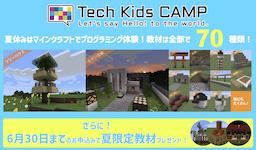 小学生のためのプログラミング体験ワークショップ「Tech Kids CAMP Summer 2021」開催決定 マインクラフトを題材として、「対面」と「オンライン」2つの形式で実施
