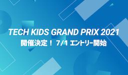 全国No.1小学生プログラマーを決めるプログラミングコンテスト  「Tech Kids Grand Prix 2021」開催決定 〜予選を全国16地域で開催 ・ プログラミング学習ツ―ルと連携〜