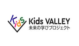 渋谷区立小中学校におけるプログラミング教育を官民連携で推進する「Kids VALLEY 未来の学びプロジェクト」2021年度の継続実施、支援内容が決定