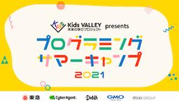 Kids VALLEY参画5社の東急、サイバーエージェント、DeNA、GMOインターネット、ミクシィが、 2021年も夏休みに全国小中学生・教育関係者・行政向けプログラミングイベントを開催!