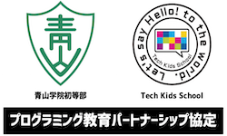 CA Tech Kids、青山学院初等部とパートナーシップ協定を締結 3年間にわたる本格的なプログラミング教育を共同で実施