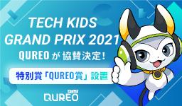 「QUREO」が「Tech Kids Grand Prix 2021」に協賛!特別賞「QUREO賞」を設置 上位10名を表彰、豪華賞品も贈呈