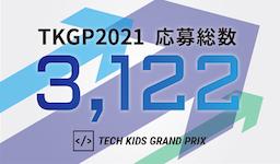 全国の小学生より3,122件の応募が集まるプログラミングコンテスト「Tech Kids Grand Prix 2021」応募数の都道府県別ランキングを発表