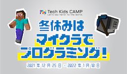 小学生のためのプログラミング体験ワークショップ「Tech Kids CAMP Winter 2021」開催決定 初心者から経験者、リピーターまで楽しめる豊富なマインクラフト教材