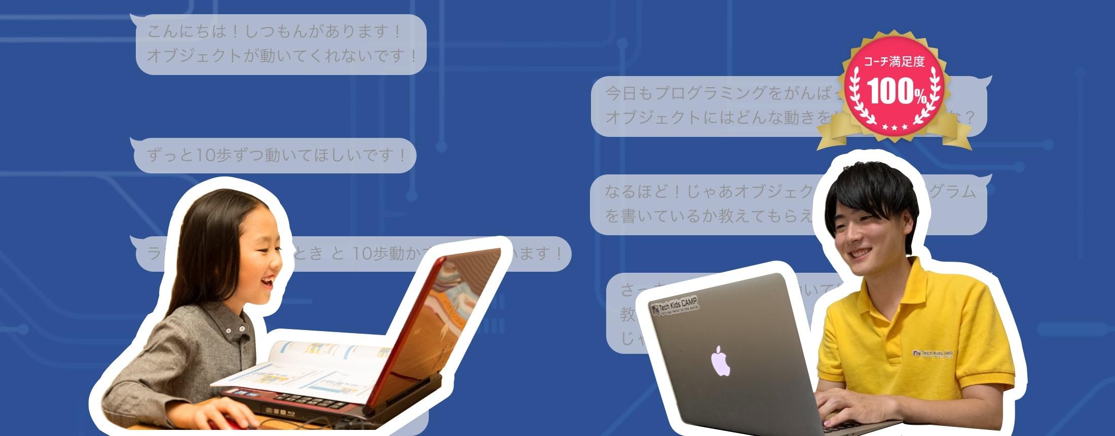 オンライン継続学習コースTech Kids Online Coaching